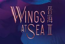 晉海II Wings at Sea II - 將軍澳康城路1號 將軍澳