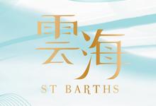 雲海 St Barths (第一期) - 馬鞍山耀沙路9號 馬鞍山