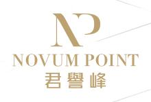 君譽峰 Novum Point 北角馬寶道3號 發展商:恒基