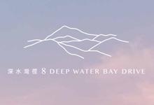 深水灣徑8號 8 Deep Water Bay Drive - 深水灣徑8號 壽臣山及淺水灣