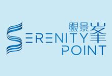 銀景峯 Serenity Point - 清水灣半島北安寧徑2號 清水灣半島北
