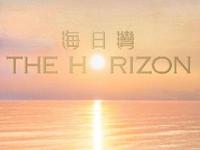 海日灣 The Horizon 大埔白石角科進路18號 發展商:億京