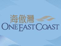 海傲灣 One East Coast - 油塘鯉魚門徑1號 茶果嶺、油塘及鯉魚門