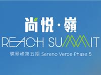 尚悅.嶺 Reach Summit 元朗大棠路99A號 發展商:恒基、新世界
