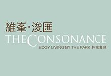 維峯‧浚匯 The Consonance 北角木星街13至23號 發展商:恒基