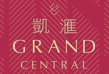 凱滙 Grand Central - 觀塘協和街33號 觀塘南部