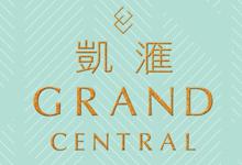 凱滙2期 Grand Central 2 觀塘南部協和街33號 發展商:信和、華置、市建局