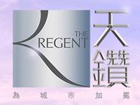 天鑽 The Regent 大埔荔枝山山塘路8號 developer:中國海外、中國建築