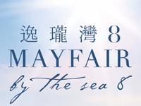 逸瓏灣8 MAYFAIR by the sea 8 大埔白石角科研路1號 發展商:信和置業