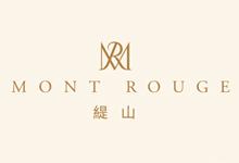 緹山 Mont Rouge - 石硤尾龍駒道9號 石硤尾
