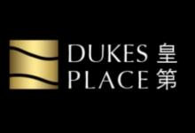 皇第 Dukes Place 渣甸山白建时道47号 发展商:资本策略、高富诺、泛海集团