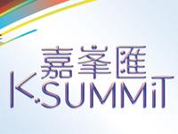 嘉峯匯 K⋅SUMMiT 啟德沐泰街9號 發展商:嘉華國際