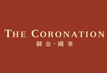 御金.國峯 The Coronation 西南九龍友翔道1號 發展商:信和、南豐、嘉華、華置