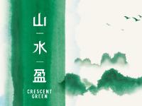 山水盈 CRESCENT GREEN 元朗錦田北高埔徑3號 發展商:路勁地產