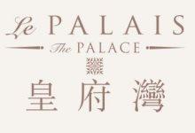 皇府灣 Le Palais 大潭白筆山道 8號 發展商:新鴻基