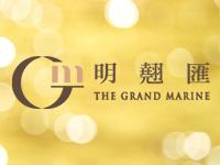 明翹匯 The Grand Marine 青衣細山路18號 發展商:佳明集團