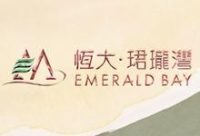 恆大‧珺瓏灣 Emerald Bay (第2期) - 屯門掃管笏管翠路8號 屯門