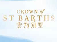 雲海別墅 Crown of St Barths 馬鞍山耀沙路9號 發展商:新鴻基