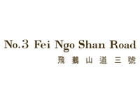 飛鵝山道3號 No.3 Fei Ngo Shan Road 西貢井欄樹飛鵝山道3號 發展商:中國海外