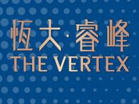 恆大‧睿峰 The Vertex 長沙灣東京街29號 發展商:恒大