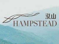 泓山 Hampstead 大埔逸遙路3號 發展商:建灝地產