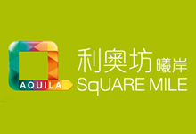利奧坊‧曦岸 Aquila · Square Mile - 旺角福澤街38號 旺角