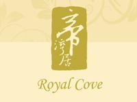 帝湾居 Royal Cove 屯门嘉和里山路2号 发展商:华业(控股)
