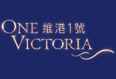 維港1號 One Victoria