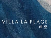 瑧譽 Villa La Plage - 屯門青山公路青山灣段-51,-53,-55,-57,-59,-61,-63,-65,-67,-69,-71,-73-及-75-號 屯門