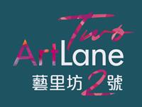 藝里坊.2號 Two.Artlane - 西營盤忠正街1號 西營盤及上環