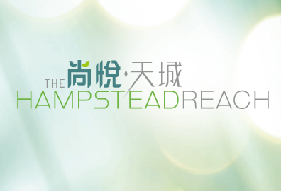 尚悅‧天城 The Hampstead Reach