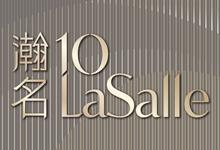 瀚名 10 LaSalle 何文田喇沙利道10號 發展商:嘉里