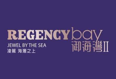 御海灣II REGENCY bay II - 屯門海皇路23號 屯門