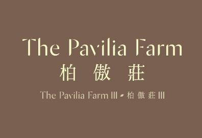 柏傲庄III The Pavilia Farm III 大围车公庙路18号 发展商:新世界发展及港铁