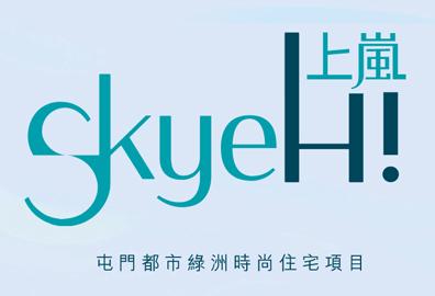 上岚 SkyeHi 屯门景秀里2号 发展商:建灏发展